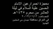 معجزه خون شدن چشم ابا عبدالله(ع)در عکس.در روز عاشورا.