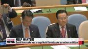 کره جنوبی از ایران خواست کره شمالی را منصرف کند