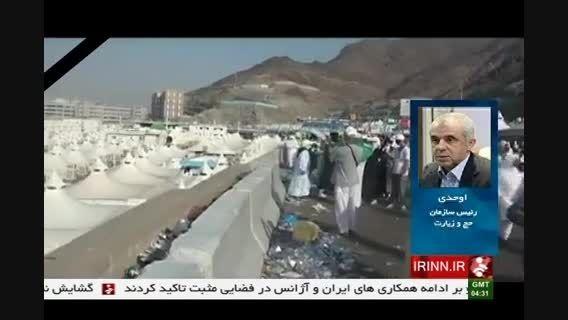 آخرین اخبار از کشته شدگان فاجعه مکه ...