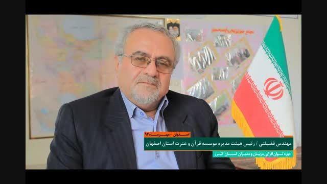 پنجاه وسومین دوره توان افزایی مدیران ومربیان قرآنی کشور