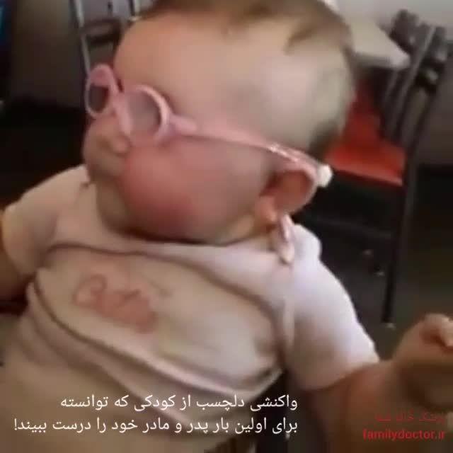 کودکی که برای اولین بار مادر و پدر خود را می بیند