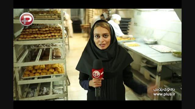 اولین قنادی تهران/گزارش اختصاصی تی وی پلاس