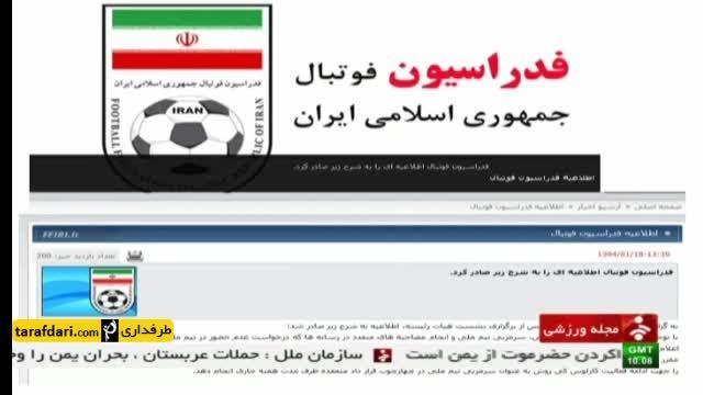داستان ادامه دار کیروش و تیم ملی ایران