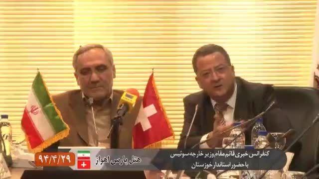 کنفرانس خبری هیئت سوئیسی و استاندار خوزستان-بخش دوم