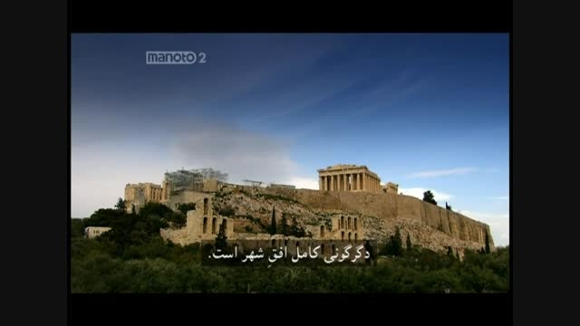 تمدن های گمشده با دوبله فارسی - آتن ابر شهر باستانی