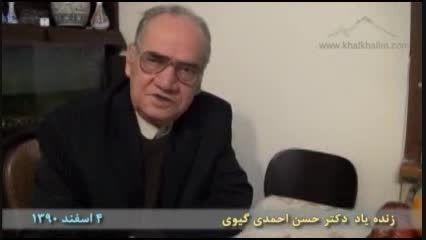 فیلم زنده یاد دکتر احمدی گیوی در باب 4 شنبه سوری