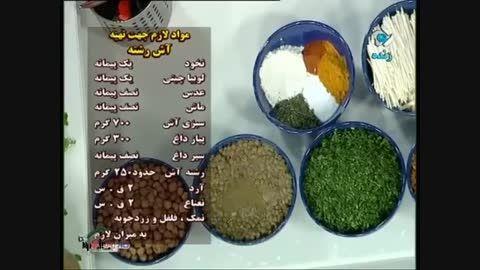 طرز تهیه آش رشته - آموزش آشپزی