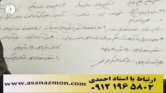 آموزش خط به خط دین و زندگی کنکور استاد احمدی - 3/8