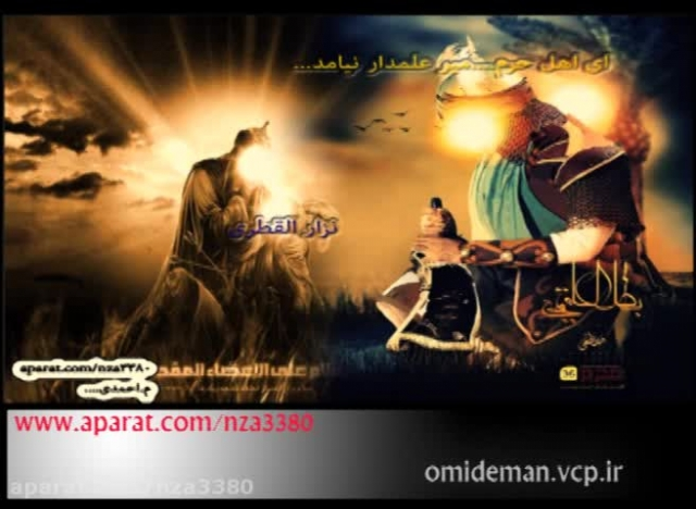 ای اهل حرم میر علمدار نیامد/نزار القطری
