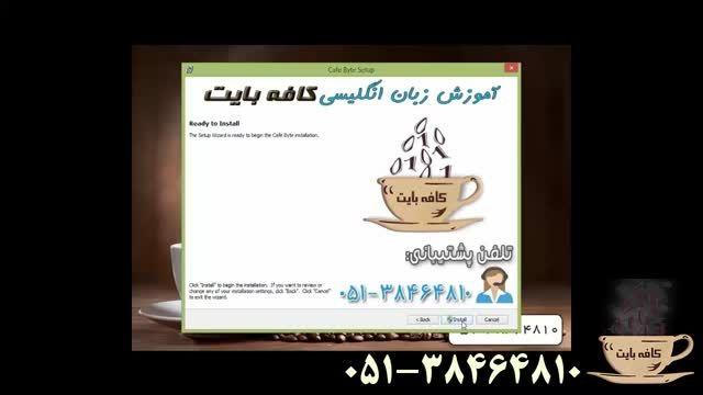 نصب نرم افزار آموزش زبان کافه بایت