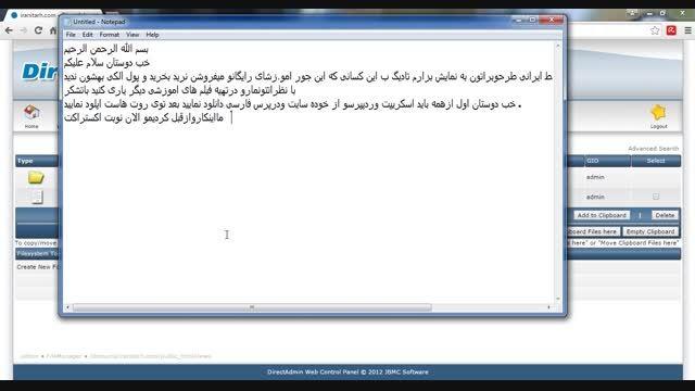 آموزش طراحی وب سایت با وردس   هاست دایرکت ادمین/ایرانی