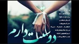 سامان جلیلی و حامد برادران -تورو دوست دارم