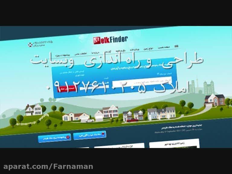 طراحی و راه اندازی سایت  املاک - سایت مشاور املاک
