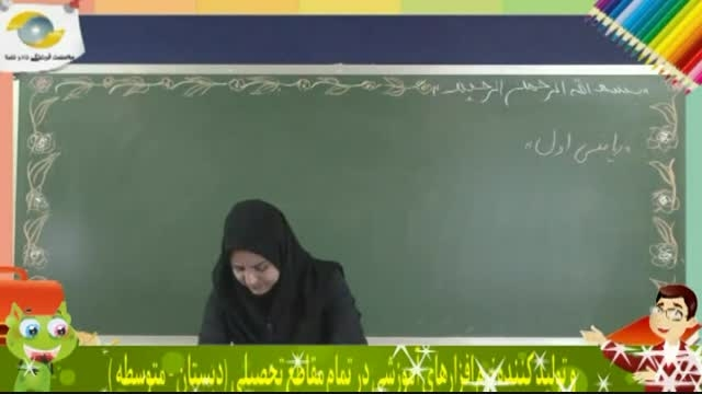 دبیر دسا - آموزش تصویری ریاضی اول دبستان - خانم اجاقی