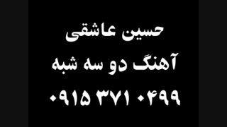 حسین عاشقی آهنگ دو سه شبه..09153710499