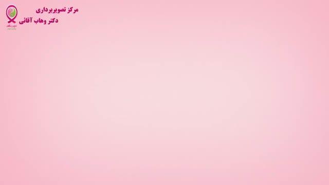سرطان پستان - قسمت بیست و سوم - حفظ بافت پستان