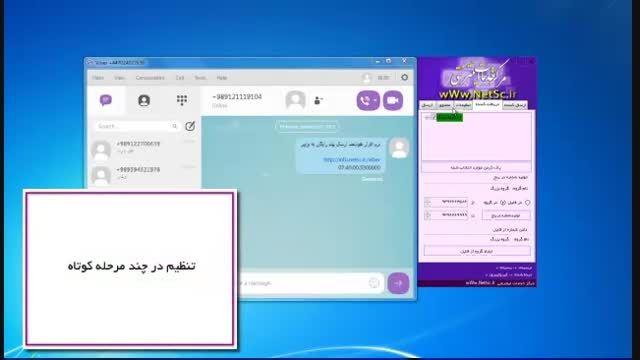 ارسال پیامک انبوه از طریق وایبر-پیامک تبلیغاتی با وایبر