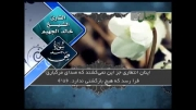 ترنم نور -القاری الشیخ خالد الجهیم- سورة ص