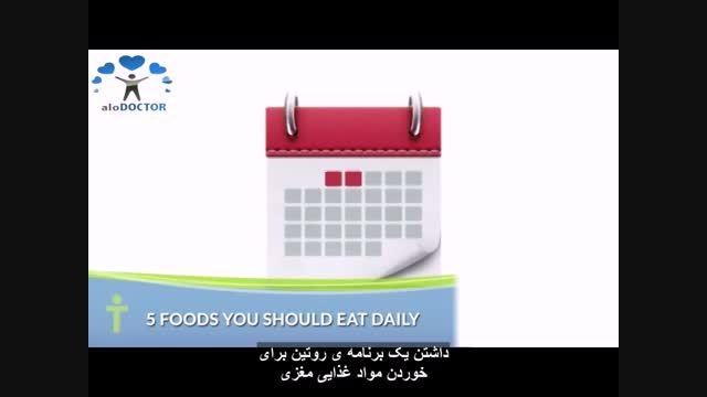 5 غذایی كه باید هر روز بخورید !