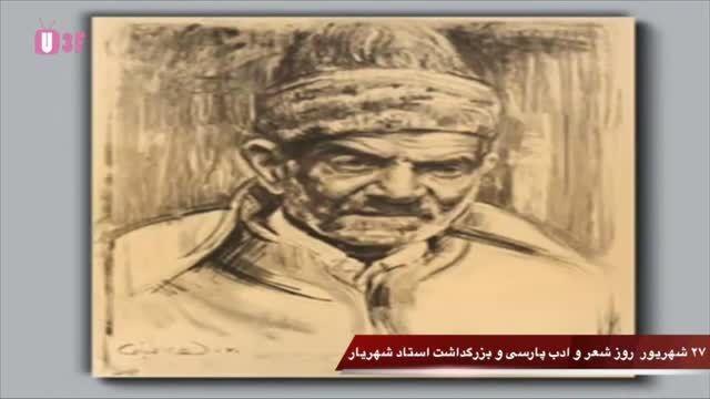 بزرگداشت استاد شهریار و روز شعر و ادب پارسی