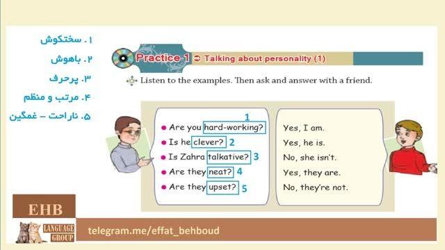 گرامر درس اول - زبان انگلیسی پایه نهم
