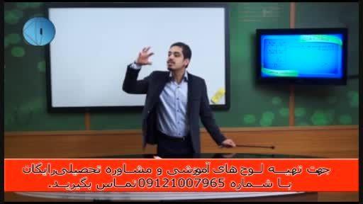 حل تکنیکی تست های فیزیک کنکور با مهندس امیر مسعودی-5