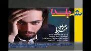 شب یلدا ترانه جدید و شنیدنی حامد محضرنیا