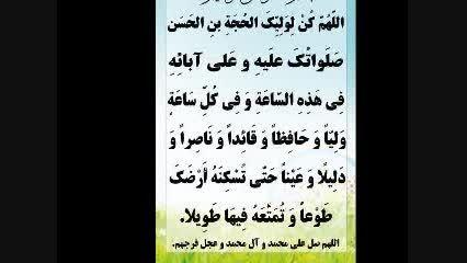 دعای سلامتی آقا امام زمان(عج)((اللهم کن لولیک ...))
