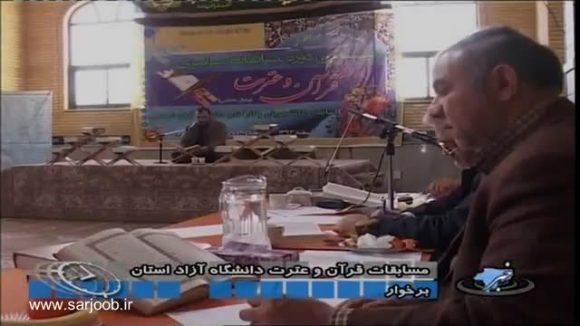 بیستمین دوره مسابقات قرآن و عترت دانشگاه آزاد اسلامی