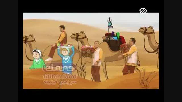 فیتیله- 1393/11/17 - 09 - نماهنگ صحرا