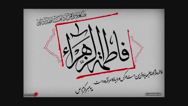 حضرت زهرا سلام الله علیها از دیدگاه رهبری