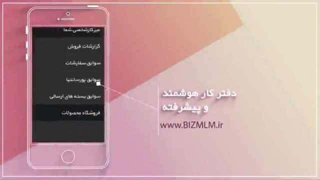 بهربرداری از  اپلیکیشن موبایل بیز