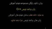مجموعه فیلم آموزشی رایگان زبان برنامه نویسی ++C فارسی