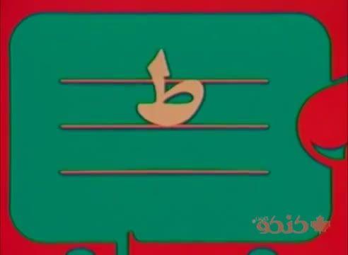 آموزش الفبای فارسی قسمت دوم