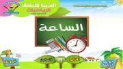 عربی | ساعت | پایه هفتم
