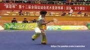 ووشو،دائوشو بانوان،مسابقه داخلی چین2013،مقام اول از فو جی ین