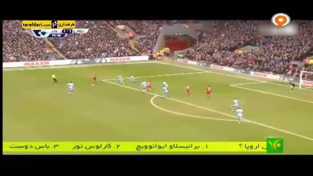 فوتبال 120- گزارشی ویژه از دیدار لیورپول-سیتی(93/12/15)