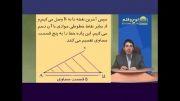 آموزش ریاضی دوره سوم راهنمایی فصل 6 قسمت اول