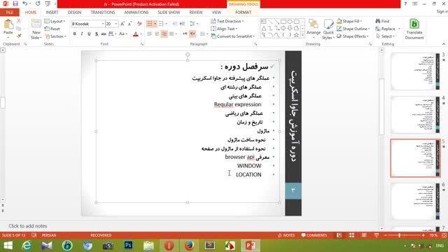 دوره تصویری آموزش جاوا اسکریپت به زبان فارسی