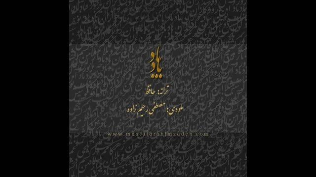 موزیک مصطفی رحیم زاده بنام یاد باد