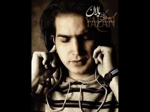 محسن یگانه آهنگ ترکی آذربایجانی یالان Yalan