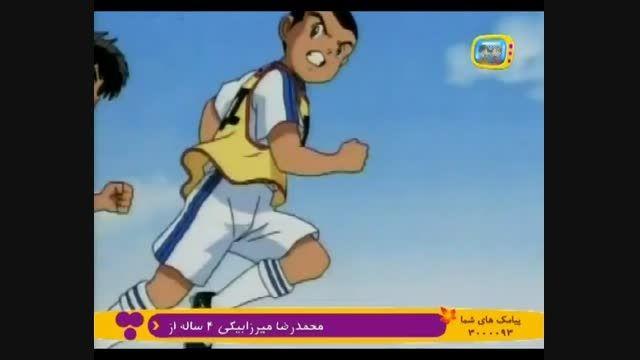 کارتون فوتبالیست ها 4 قسمت 4 دوبله فارسی