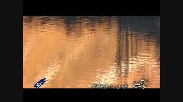 پیک آشنا (قزوین - دریاچه آوان)