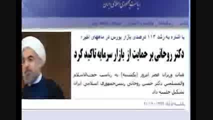 حمایت روحانی از بورس و ضرر خوردن 6 میلیون نفر در بورس