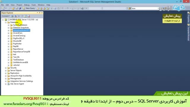 آموزش کاربردی SQL Server: قسمت دوم