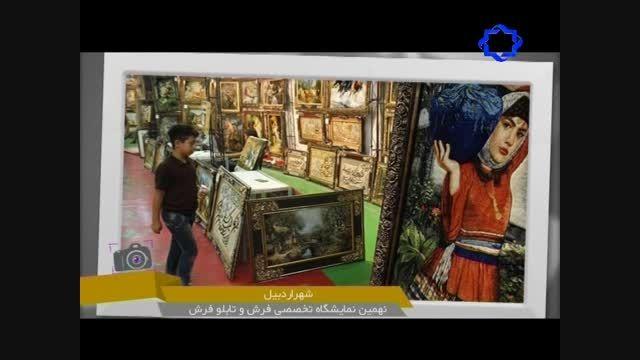 نهمین نمایشگاه تخصصی فرش و تابلو فرش دستباف در اردبیل