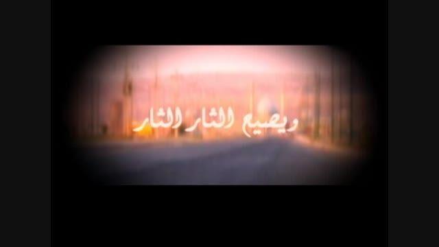 وین الموعود ... سینه زنی شور - نزله عربی - جلیل کربلائی