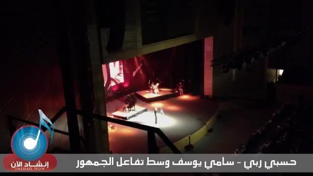 سامی یوسف-اجرای ترانه حسبی ربی در کنسرت عمان
