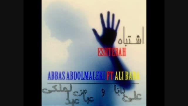 دانلود آهنگ جدید علی بابا و عباس عبدالملکی بهنام اشتباه