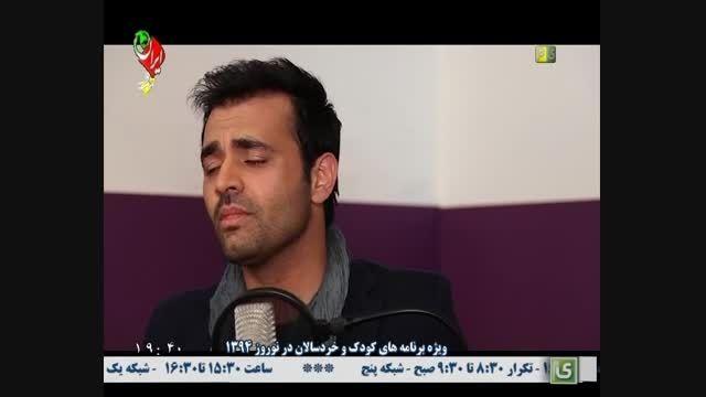 موزیک ویدیوی خانه فیروزه ای با صدای میثم ابراهیمی